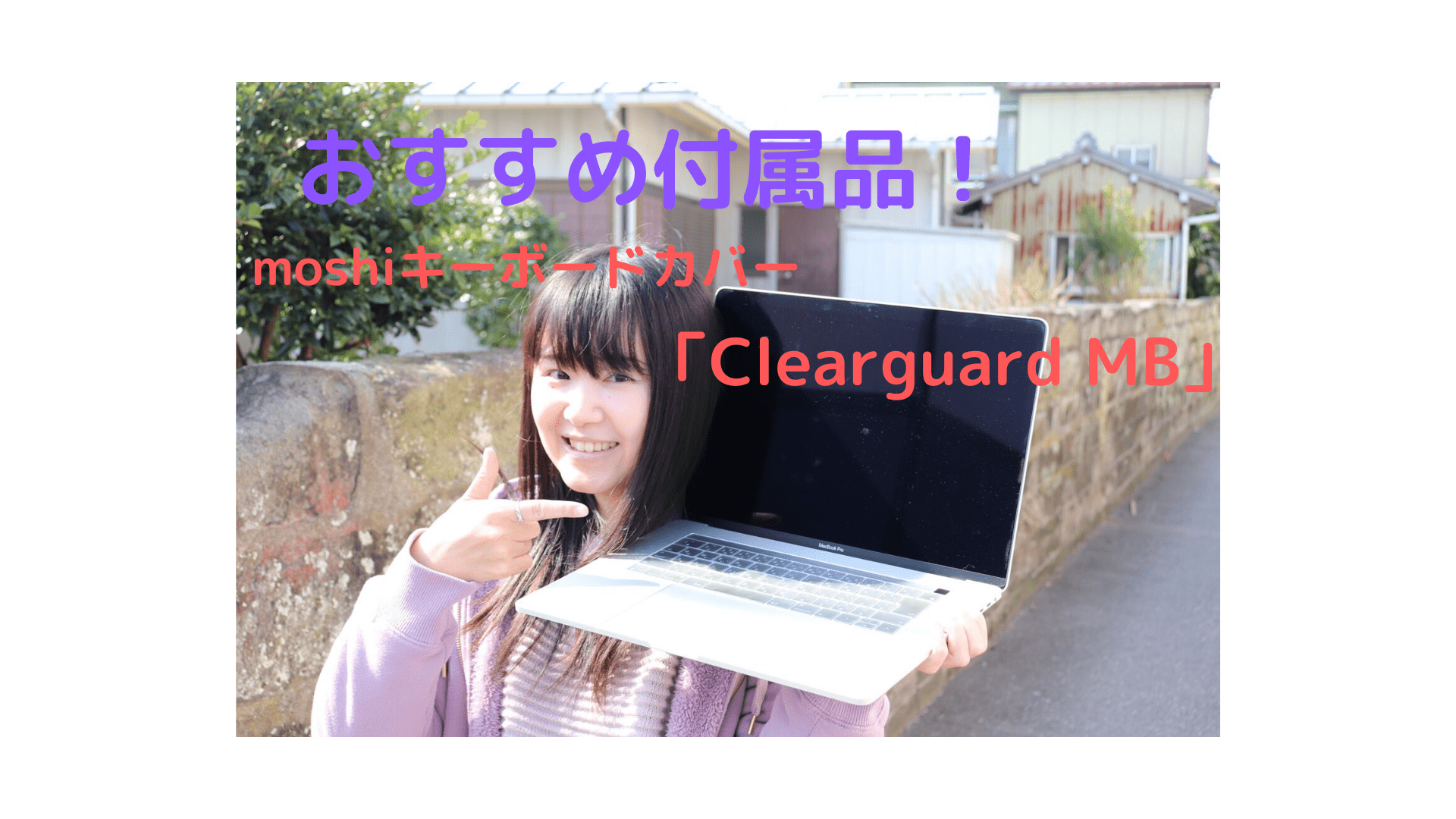 Clearguard MB